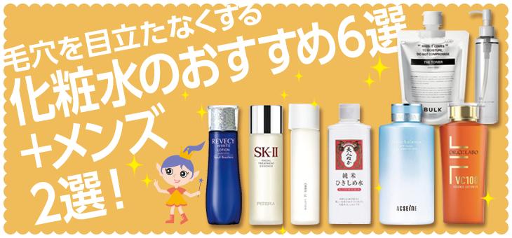 毛穴を目立たなく綺麗にする化粧水のおすすめ6選+メンズ2選!
