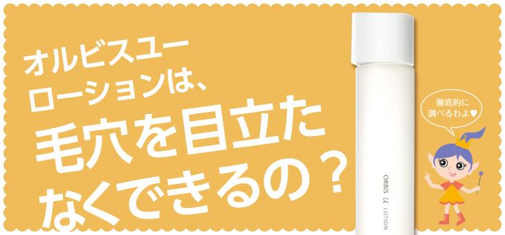 オルビスユー化粧水の成分は、毛穴を目立たなくできるの?